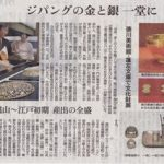 ジパング新聞記事