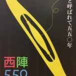 西陣550年